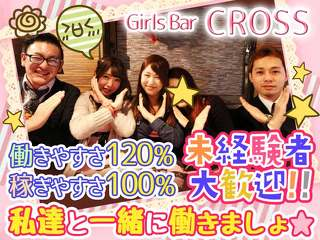Girls Bar CROSS メイン画像