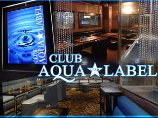 CLUB AQUA☆LABEL メイン画像