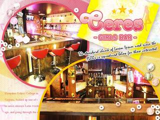 Girl's Bar Ceres メイン画像