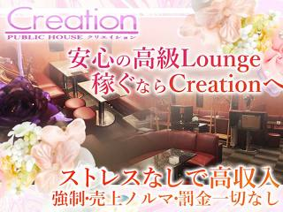 Lounge Creation メイン画像