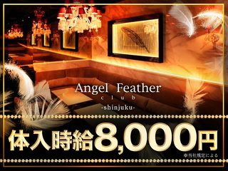 Angel Feather(エンジェルフェザー)【新宿】