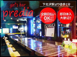 Girls Bar Predia メイン画像