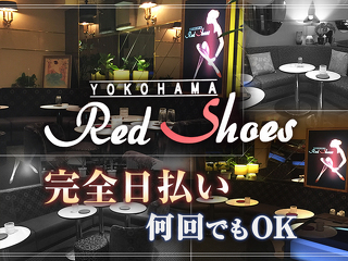 Red Shoes メイン画像