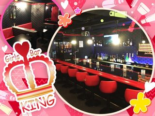 Amusement Girls Bar  KING メイン画像