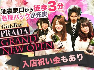 Girls Bar PRADA メイン画像