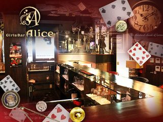 Girls Bar Alice メイン画像
