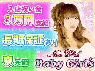 New Club Baby Girl's メイン画像