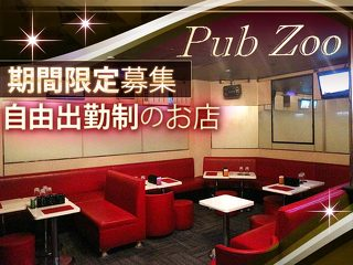 Amusement Pub ZOO メイン画像