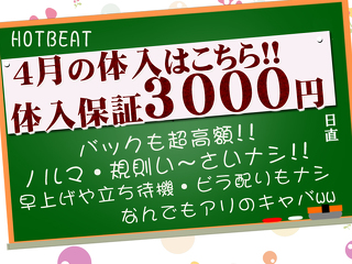 JK CLUB HOTBEAT メイン画像