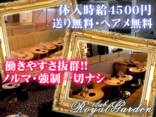 Club Royal Garden  メイン画像