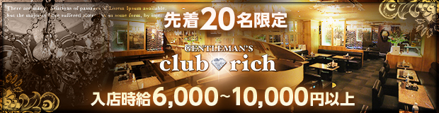 GENTLEMAN'S club rich 大画像