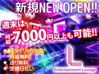 L Entertainment Lounge メイン画像