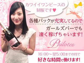 girl's bar Philotes メイン画像