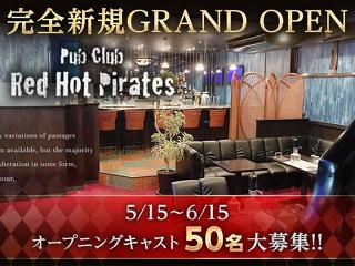 Club Red hot pirates メイン画像
