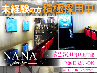 Girls Bar NANA ★NEW OPEN★ メイン画像