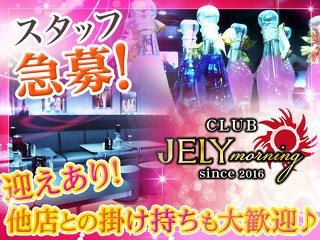 CLUB JERY morning メイン画像