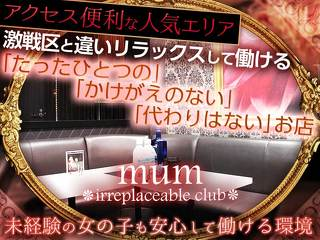 irreplaceable club mum メイン画像