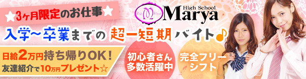 High School Marya 大画像