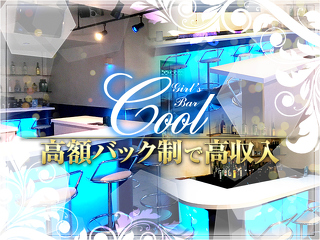 GIRL'S BAR COOL メイン画像
