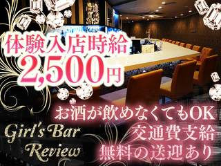 Girls Bar ☆Review★ メイン画像
