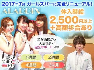 Girls Bar NEW ALADDIN メイン画像