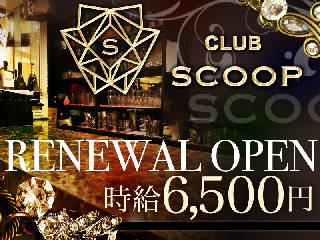 CLUB SCOOP