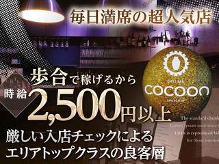 Girl`s Bar Cocoon