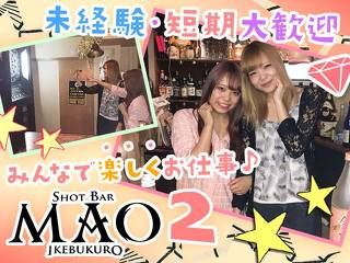 Girls Cafe&Bar MAO2 メイン画像