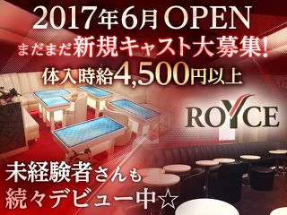 club ROYCE(ロイス)