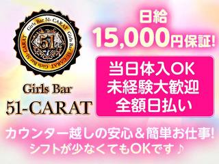 Girls Bar 51-CARAT メイン画像