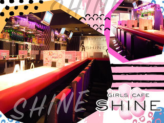 Girl's CAFE SHINE メイン画像
