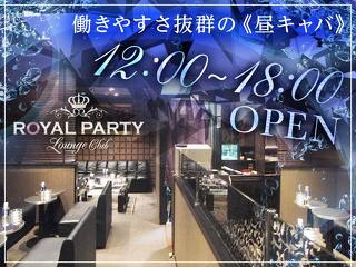 【昼】ROYAL PARTY