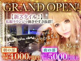 【朝・夜】GIRLS LOUNGE Mona (モナ)