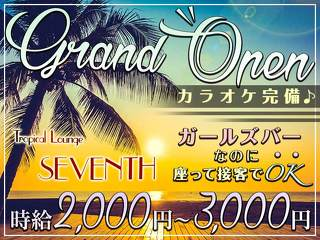 Tropical Lounge SEVENTH メイン画像
