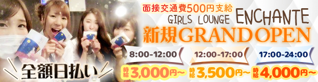 【朝・昼・夜】GIRLS LOUNGE ENCHANTE 大画像
