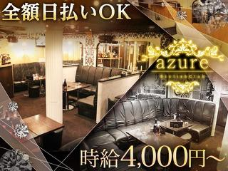 Stylish Club  AZURE メイン画像