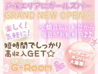 Girl's Bar Bar G-ROOM メイン画像