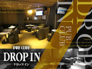 PUB CLUB DROP IN メイン画像
