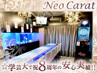 Lady's Dining Bar  Neo Carat メイン画像