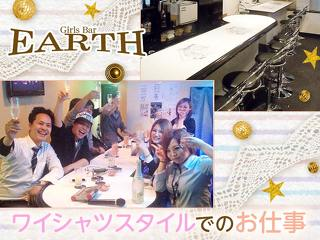 Girl's Bar EARTH メイン画像