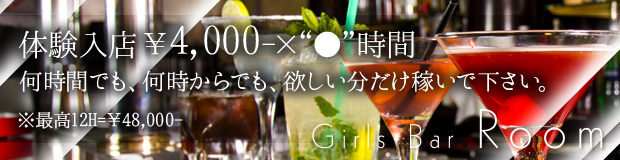 Girl's bar Room 大画像