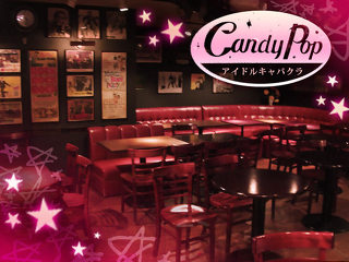 Girl`s ber& live Candy Pop メイン画像