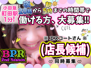 ガールズバー BPR 2nd season