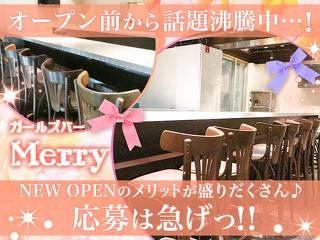 GIRL'S BAR Merry メイン画像