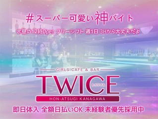 Girl's Cafe&Bar Twice メイン画像