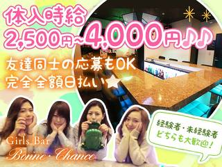 Girls Bar Bonne Chance メイン画像