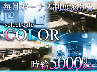 select cafe COLOR メイン画像