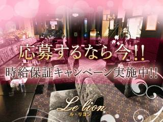 Pub Club Le Lion メイン画像