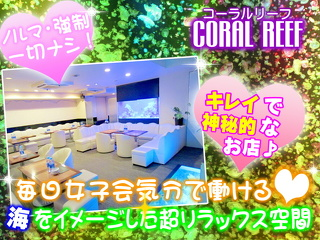 CORAL REEF メイン画像