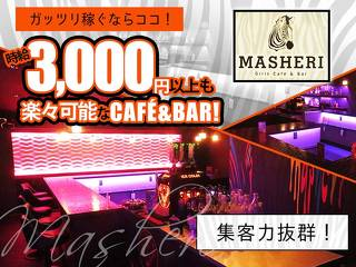 Cafe Bar MASHERI メイン画像